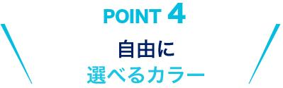 POINT4 自由に選べるカラー