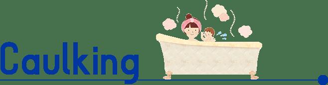 浴室カラーコーティングのメリット