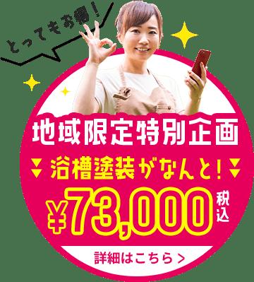 地域限定特別企画キャンペーン実施中浴槽塗装73000円税込