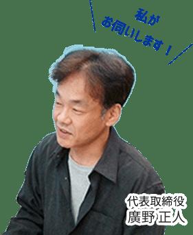 代表取締役廣野正人