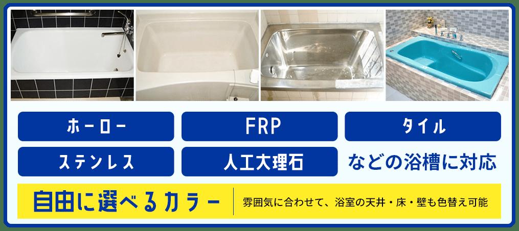 ホーロー、FRP、タイル、ステンレス、人工大理石などの浴槽に対応。自由に選べるカラー