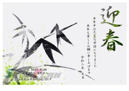 SHOT PLAN 年賀状