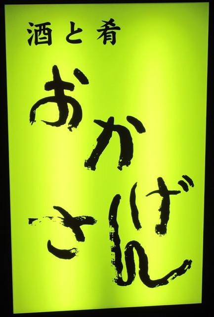 Izakaya散策131軒目 青森県八戸市「おかげさん」