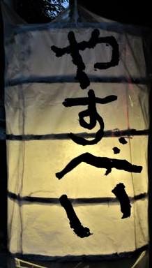 Izakaya散策133軒目 山梨県富士吉田市「やすべい」